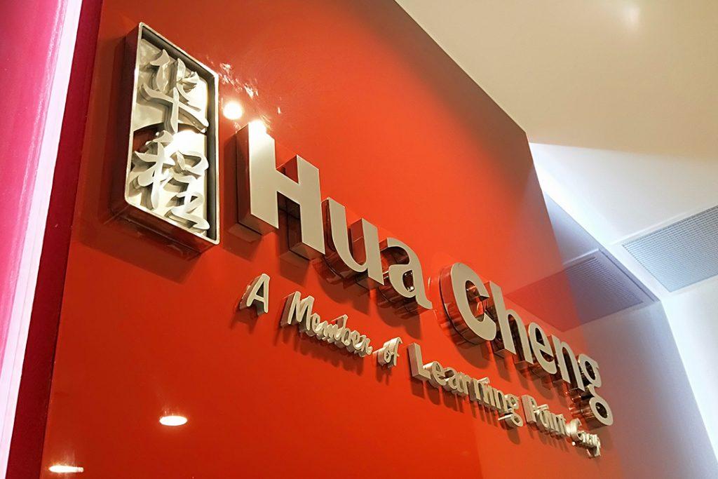 Hua Cheng Education Centre Logo